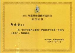 """邹国营先生荣获2007年度<br/>""""年度风云浙商""""称号"""