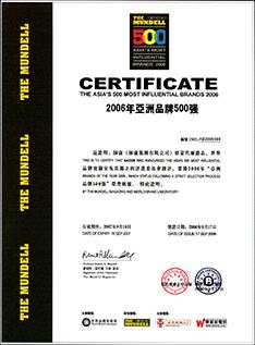 """2006年获""""亚洲品牌500强""""荣誉称号"""
