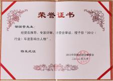 """邹国营先生被授予<br/> """"2012(行业)年度影响力人物"""""""
