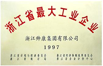"""1997年浙江帅康集团有限公司荣获<br>""""浙江省最大工业企业""""称号"""