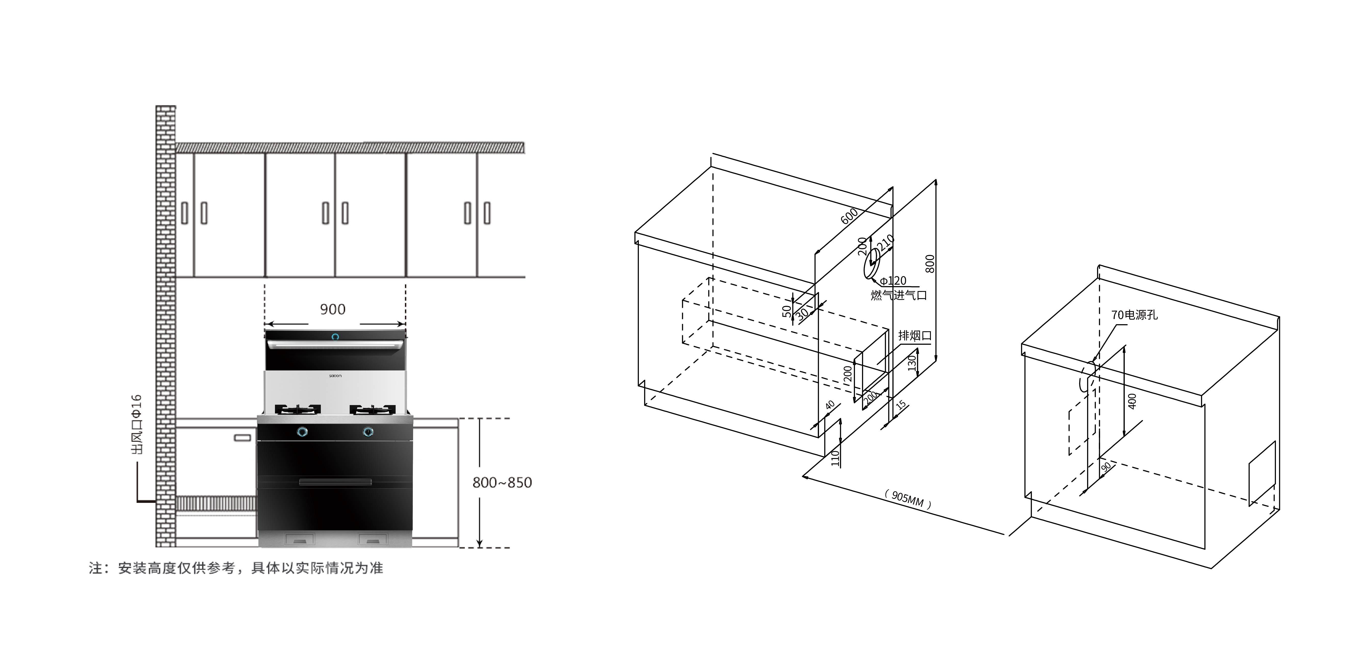 帅康GX670自动清洗集成灶